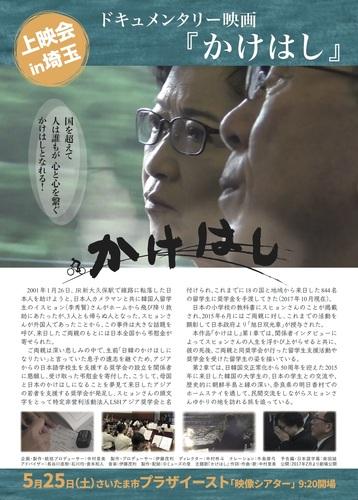 埼玉上映1.jpg