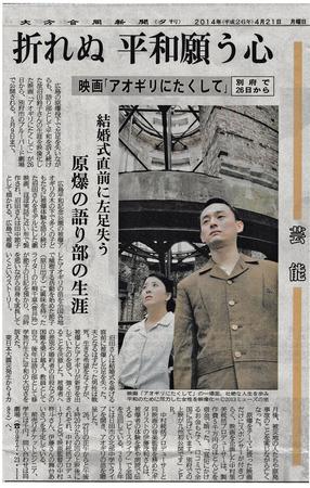 大分合同新聞.jpg