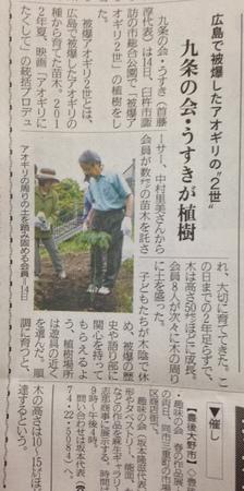 大分合同新聞2014年5月.JPG