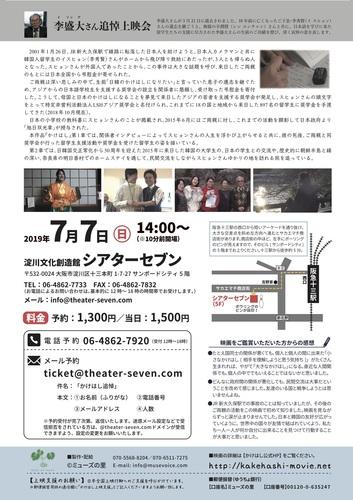 大阪上映2.jpg