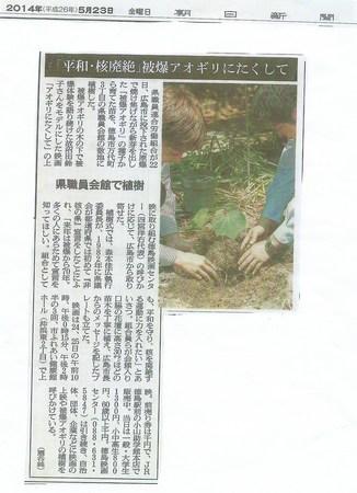 徳島(朝日新聞2014.5.23.jpeg