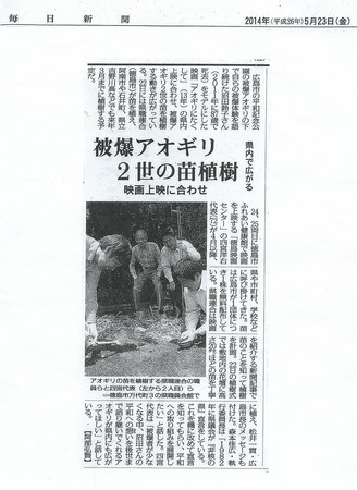 徳島(毎日新聞2014.5.23.jpeg