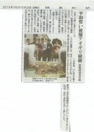 徳島(読売新聞2014.5.23).jpeg