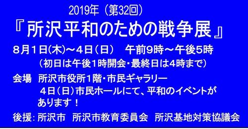 所沢2.jpg