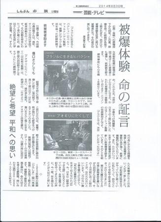新聞「赤旗_2014.8.3.jpeg