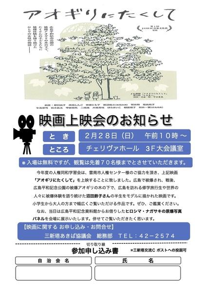 映画「 アオギリにたくして」上映案内チラシ2.jpg