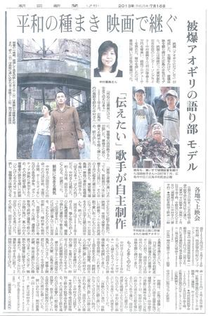 朝日新聞2013.7.17.jpg