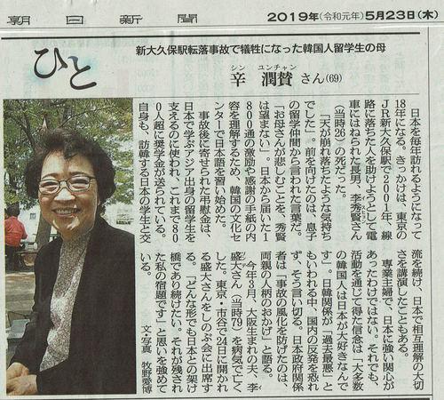 朝日新聞ひと欄 辛潤賛.jpg