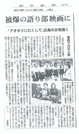 朝日新聞(九州版)2014.5.13.jpeg