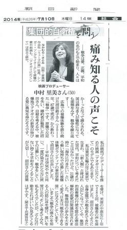 朝日新聞(全国版 2014.7.10).jpeg