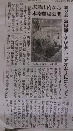 朝日新聞(広島版)2013.11.6.jpg