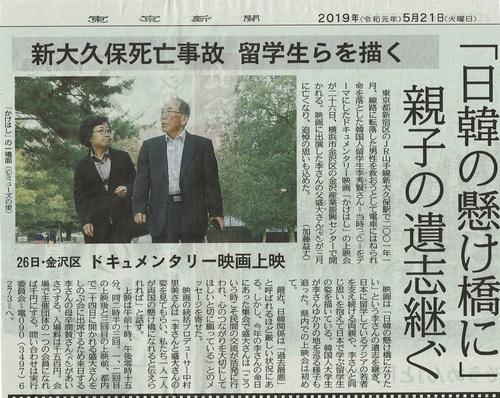 東京新聞2019.5.21.jpg