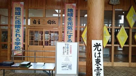 東雲中学.jpg