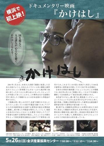 横浜上映表 のコピー.jpg