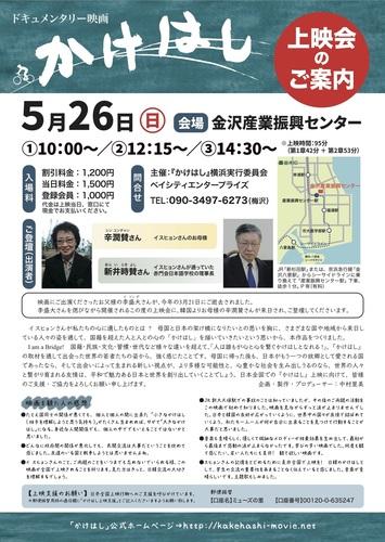 横浜上映裏のコピー.jpg