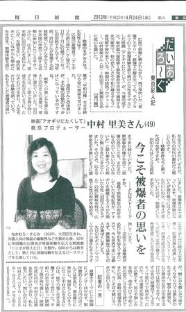 毎日新聞2013.4.jpg