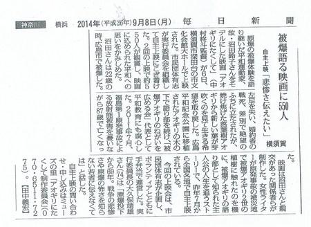 毎日新聞2014.9..jpeg