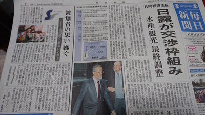 毎日新聞2016.12.11ストーリー一面.JPG