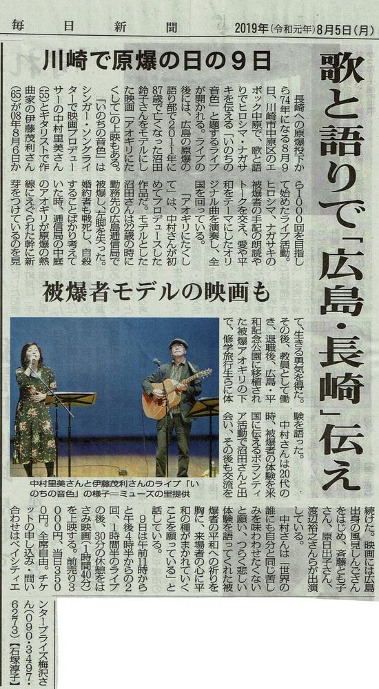 毎日新聞 いのちの音色2019.8.9.jpg
