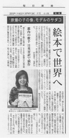 毎日新聞♪絵本.jpg
