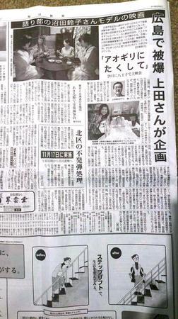 毎日新聞(上田さん)2013.9.25.jpg