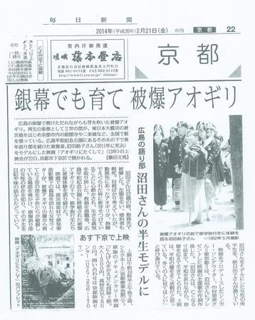 毎日新聞(京都版)2014.2.21.jpg
