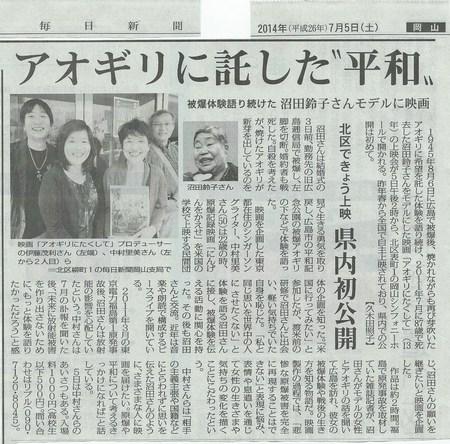 毎日新聞(岡山)2014.7.5.jpeg