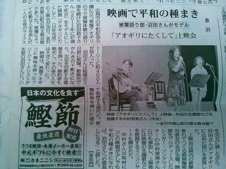 毎日新聞(石川版).jpg