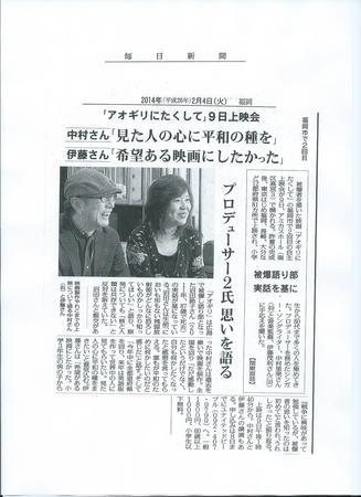 毎日新聞(福岡)2014.2.4.jpg