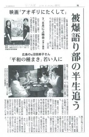 毎日新聞(静岡)2014.6.14朝刊.jpeg