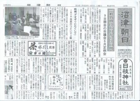 沼津朝日(2014.6.7).jpeg