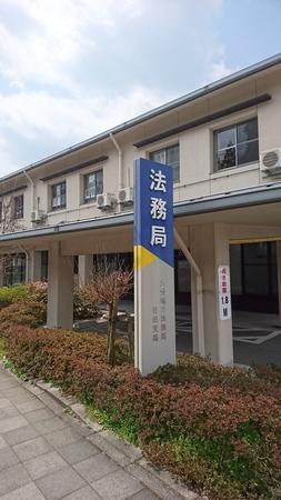法務局日田支局2.JPG