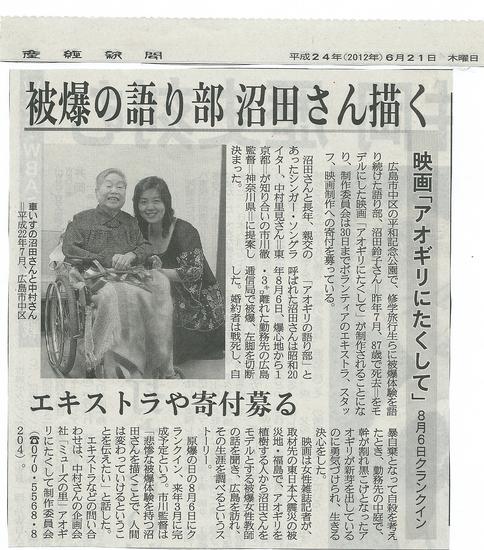 産経2012-6.jpg