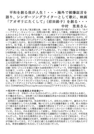 石川の会2.jpg
