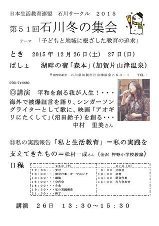 石川冬の会1.jpg