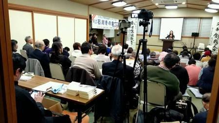 石川冬の集会1.jpg