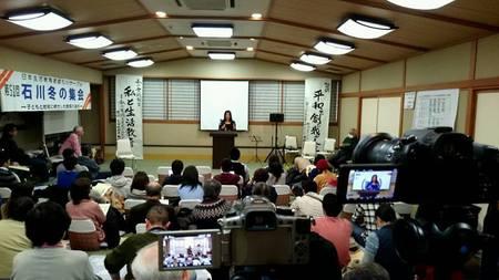 石川冬の集会3.jpg