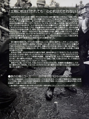砂川チラシ2.jpg