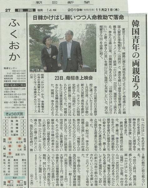 福岡_朝日2019.11.jpg