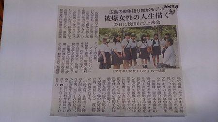 秋田魁新聞.jpg