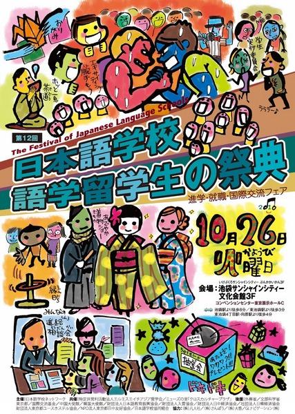 第12回祭典ポスターHP最終_posuta_a3.jpg