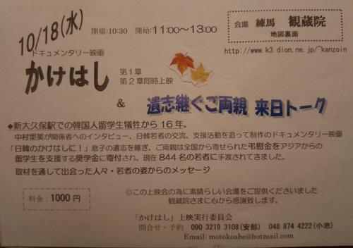 練馬「かけはし」上映会.JPG