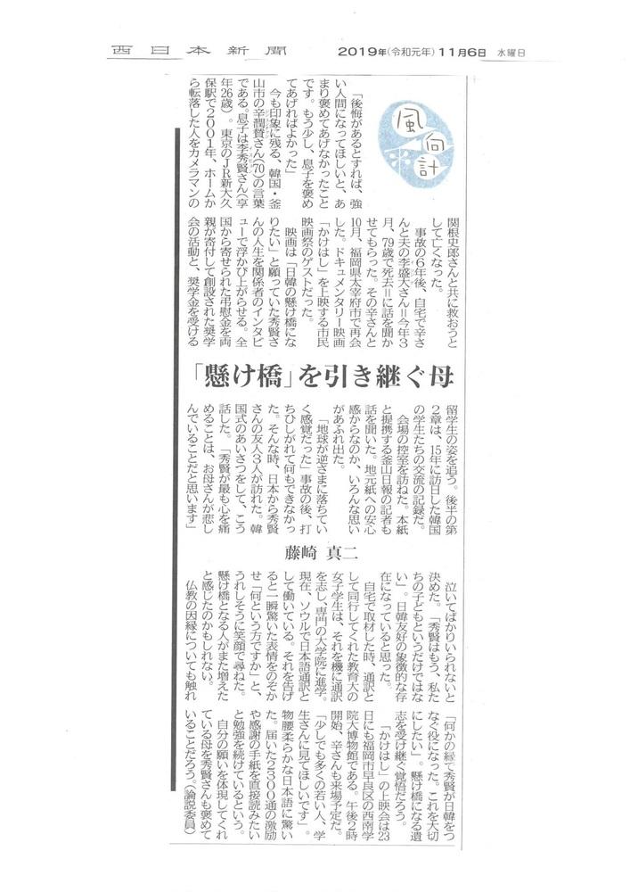 西日本新聞コラム風向計.jpg