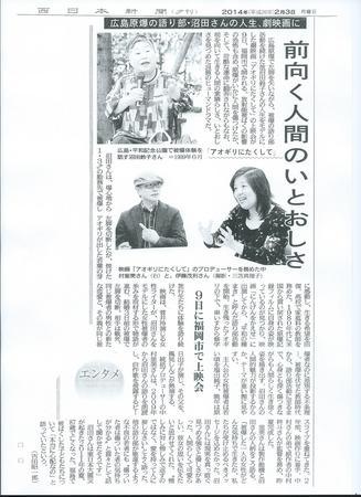 西日本新聞(夕刊)2014.2.3.jpg