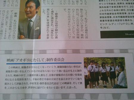 読売新聞のJASRAC全面広告.jpg