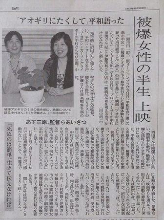 読売新聞(備後版2014.8.10).jpg