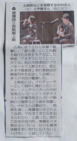 読売新聞(島根県松江)2015.6.7.jpg