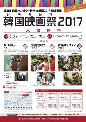 韓国映画祭.jpg