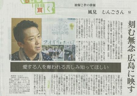 風見しんご(読売・2015.8.6。).jpg