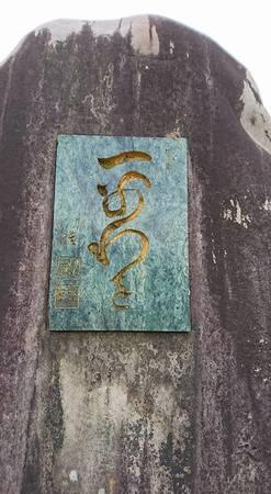 飯石小学校平和を.jpg